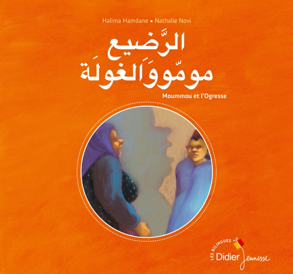 Moummou et l'Ogresse - bilingue arabe